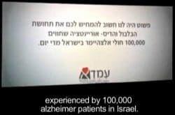campaña alzheimer cine Israel
